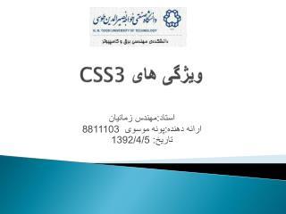 CSS3  ????? ???