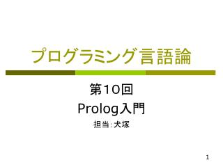 10 Prolog :