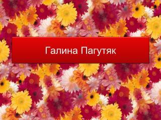 Галина  Пагутяк