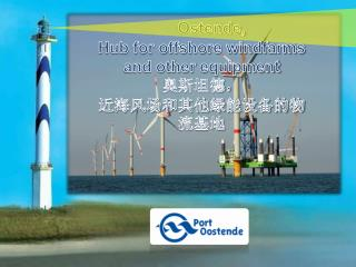 Ostende,  Hub for offshore windfarms and other  equipment 奥斯坦德, 近海风场和其他绿能设备的物流基地
