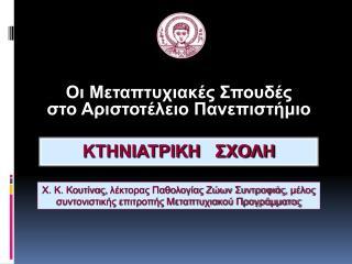 Οι Μεταπτυχιακές Σπουδές  στο Αριστοτέλειο Πανεπιστήμιο