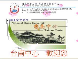 台南中心  歡迎您