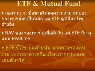 ETF & Mutual Fund