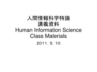 Human Information Science Class Materials