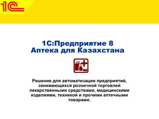 1C :Предприятие 8 Аптека для Казахстана