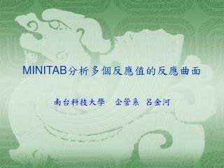 MINITAB 分析多個反應值的反應曲面