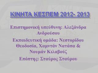 Κινητα κεσπεμ  2012- 2013