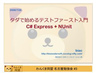 タダで始めるテストファースト入門 C# Express + NUnit