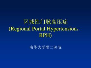 区域性门脉高压症 (Regional Portal Hypertension , RPH)