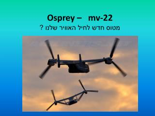 Osprey –   mv-22 מטוס חדש לחיל האוויר שלנו ?