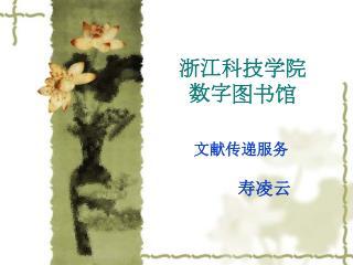 浙江科技学院 数字图书馆