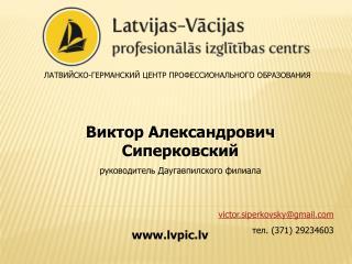 ЛАТВИЙСКО-ГЕРМАНСКИЙ ЦЕНТР ПРОФЕССИОНАЛЬНОГО ОБРАЗОВАНИЯ
