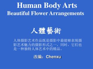 Human Body Arts Beautiful Flower Arrangements             人體藝術