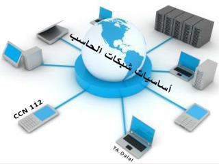 أساسيات شبكات الحاسب