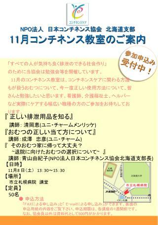 NPO 法人 日本コンチネンス協会 北海道支部 11 月コンチネンス教室のご案内