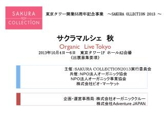 ?? ? SAKURA COLLECTION2013 ?????  ????????? ? ????????????? ????????????????????? ???????????????