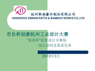 杭州新南藤竹制品有限公司 HANGZHOU XINNAN RATTA & BAMBOO WORKS CO.,LTD