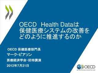 OECD Health Data は 保健医療システムの改善を どのように推進するのか