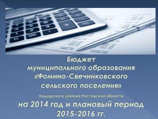 Бюджет  –