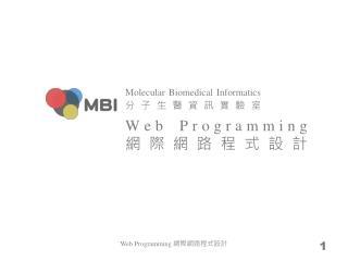Web Programming 網際網路程式設 計