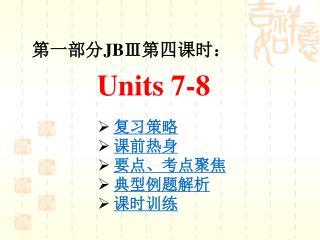 第一部分 JBⅢ 第四课时: Units 7-8