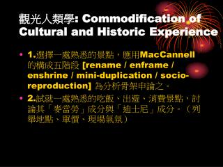 觀光人類學 : Commodification of Cultural and Historic Experience