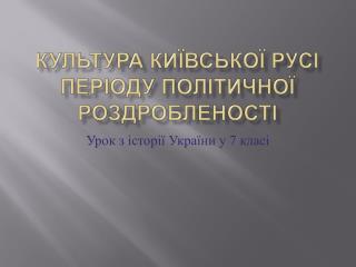 Культура Київської Русі періоду політичної роздробленості