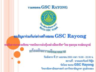 ???????  GSC  Rayong