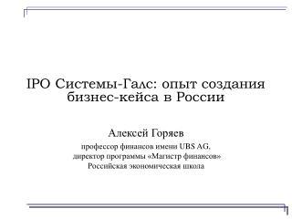 IPO  Системы-Галс :  опыт создания бизнес-кейса в России