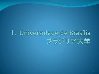 1. Universidade de Brasília ブラジリア大学