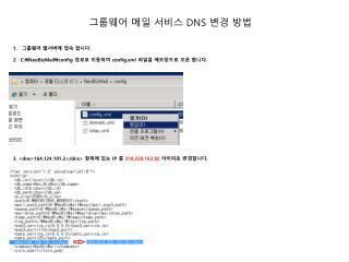 그룹웨어  웹서버에  접속 합니다 . 2.   C:\NeoBizMail\config  경로로 이동하여  config.xml  파일을 메모장으로  오픈 합니다 .