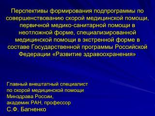 Главный внештатный специалист  по скорой медицинской помощи  Минздрава России,