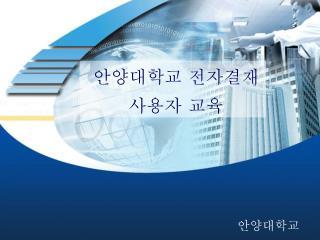 안양대학교 전자결재 사용자 교육
