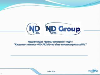 """Презентация группы компаний «НД»: """" Кассовая техника « ND-797.01 »на базе компьютерных КПТС """""""