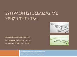 Συγγραφη ιστοσελιδασ με χρηση τησ  HTML