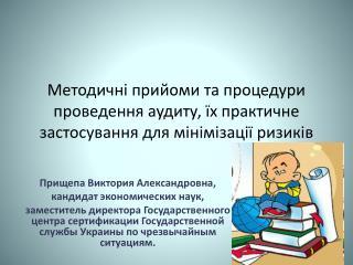 Прищепа Виктория Александровна,  кандидат экономических наук,