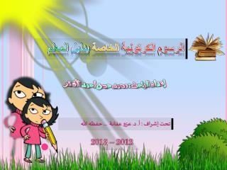 إ ع دا د  ال ب اح ث  :  محمد  ح س ن  أ حمد  الأشقر