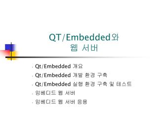 QT /Embedded ?  ? ??