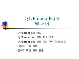 QT /Embedded 와  웹 서버