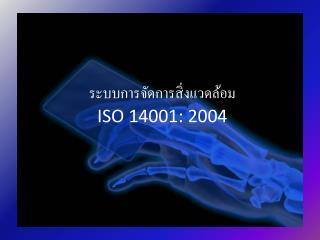 ระบบการจัดการสิ่งแวดล้อม ISO 14001: 2004