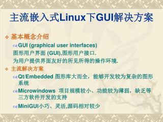 主流嵌入式 Linux 下 GUI 解决方案