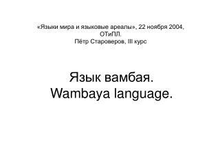Язык вамбая.  Wambaya language.