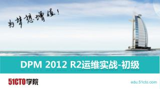 DPM 2012 R2 运维 实战 - 初级