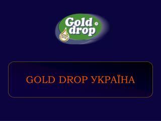 GOLD DROP  УКРАЇНА