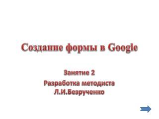 Создание формы в  Google
