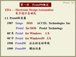 第一讲     Protel99 概述