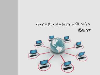 شبكات الكمبيوتر وإعداد جهاز التوجيه  Router