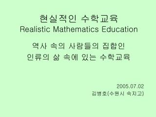 현실적인 수학교육 Realistic Mathematics Education