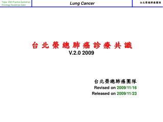 台 北 榮 總 肺 癌 診 療 共 識 V.2.0 2009