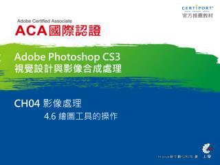 Adobe Photoshop CS3 視覺設計與影像合成處理 CH04  影像處理               4.6  繪圖工具的操作